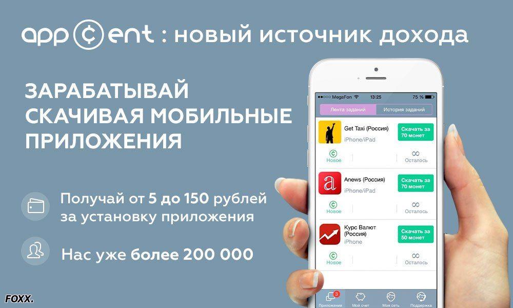 приложения которые выплачивают за скачивание приложений